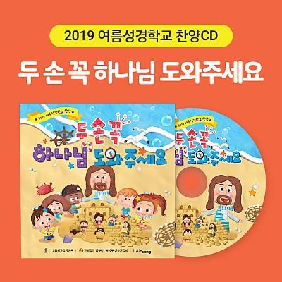 2019 여름성경학교 찬양 CD
