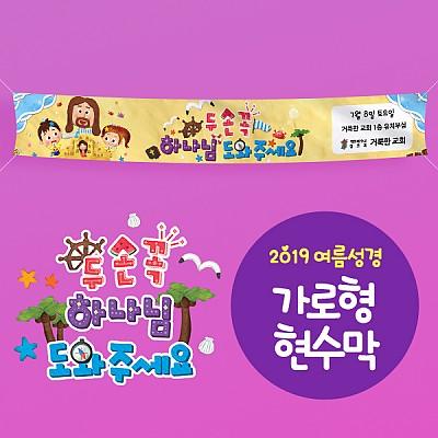 2019 여름성경학교 가로형현수막