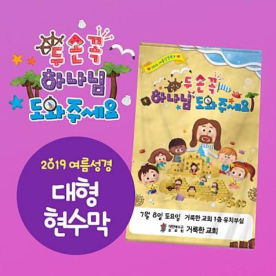 2019 여름성경학교 대형현수막