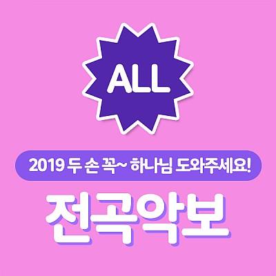 2019여름성경학교(두손꼭하나님도와주세요) 찬양전곡악보