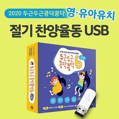 2020한해절기찬양_율동USB '두근두근콩닥콩닥 6집'