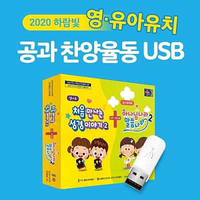 2020공과_유아유치부 율동USB [영유아유치 공과찬양·율동·손유희·악보·가사 수록] PC전용