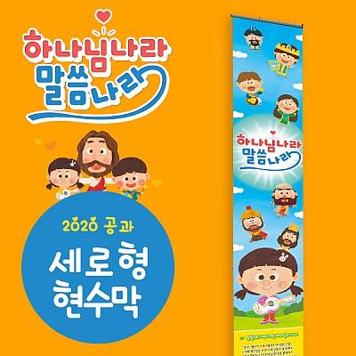 2020공과_유아유치부_세로형 현수막(90*600)