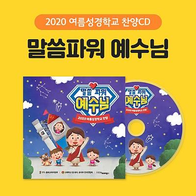 2020 여름성경학교 찬양 CD
