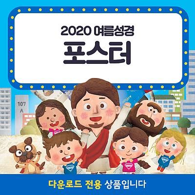 2020 여름성경학교 포스터