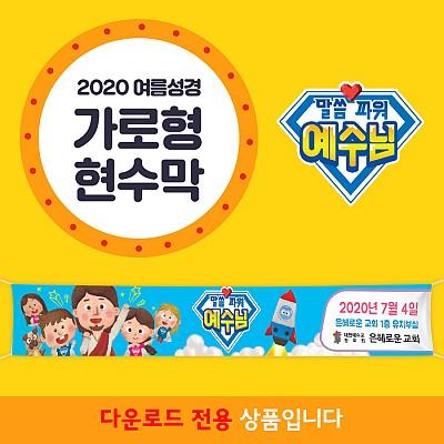 2020여름성경_유아유치부_가로형 현수막(600*90)