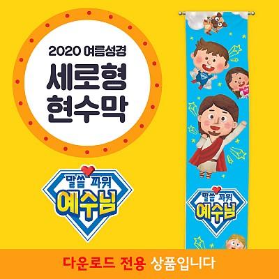 2020여름성경_유아유치부_세로형 현수막(90*600)