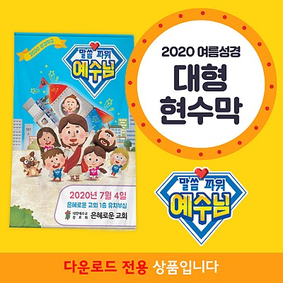 2020여름성경_유아유치부_대형 현수막(200*300)