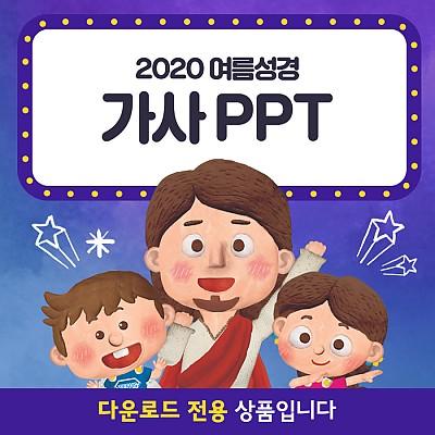 2020 여름성경학교 찬양가사 PPT