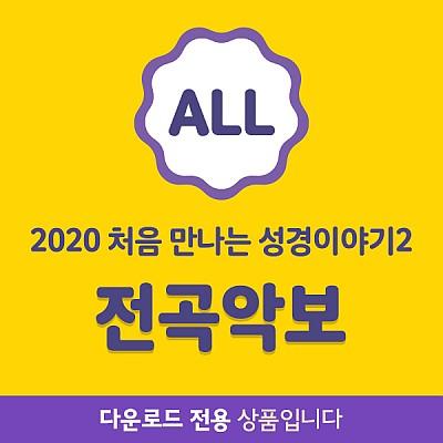 2020 공과 전곡악보_영아부
