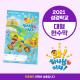 2021성경학교_유아유치부_대형형 현수막(200*300)
