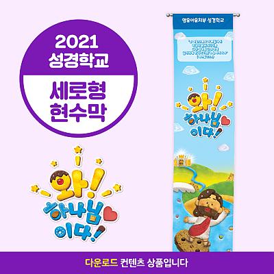2021성경학교_유아유치부_세로형 현수막(90*600)
